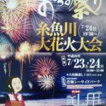 第48回おうみ祭り&糸魚川大花火大会2016年7月23日、24日