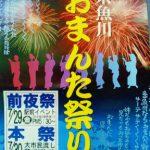 第41回糸魚川おまんた祭り 前夜祭・本祭2016年7月29日、30日