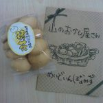 十日町市(有)花水農産 米粉クッキー穂花