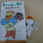 (有)碓井製菓 にんじゃ村のそばの実クッキー