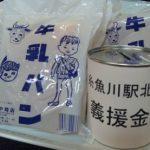 糸魚川市リーベルイノヤ牛乳パン