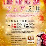 糸魚川市婚活事業結婚応援フェア2月11日