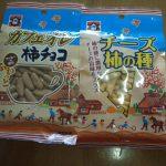 浪速屋製菓(株)チーズ柿の種