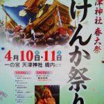 糸魚川天津神社春大祭けんか祭り2017