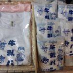 イノヤ牛乳パンTシャツ&牛乳パンタオル