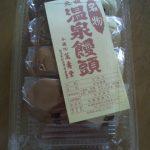赤倉温泉(有)萬壽堂 温泉饅頭