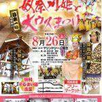 奴奈川姫と日本一の大ウスまつり2017