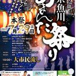 第42回糸魚川おまんた祭り2017