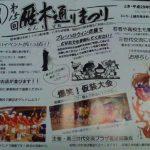 第15回雁木通りまつり音楽祭と仮装大会