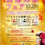 結婚応援フェア10月28日