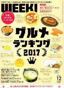 月刊新潟WEEK!12月号 グルメランキング2017