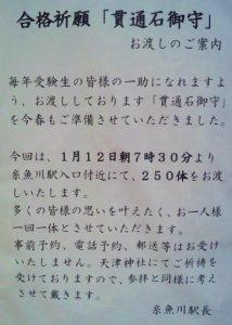 糸魚川駅で貫通石2018