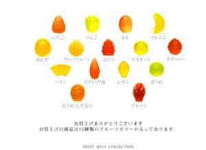 (株)トミゼンフーヅ彩果の宝石