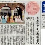 糸魚川市結婚応援フェア2018糸魚川タイムス記事