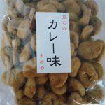 鎌倉まめや カレー味