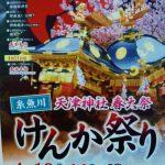 糸魚川天津神社春大祭けんか祭り2018