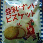 (株)キャメル珈琲 豆乳サンドビスケット