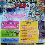 糸魚川本町通り歩行者天国2018