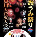 第50回記念おうみ祭り・糸魚川大花火大会2018年