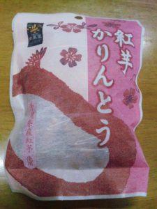 沖縄 南風堂(株) 紅芋かりんとう