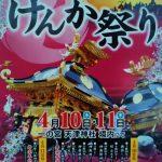 糸魚川天津神社春大祭けんか祭り2019