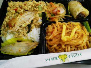 タイ料理チャンロイ