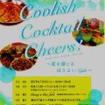 Coolish Cocktail Cheers~夏を感じるほろよいNight