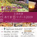 あてま恋リゾート2019