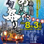 第44回糸魚川おまんた祭り8月3日