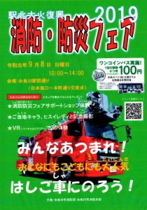 駅北大火復興消防・防災フェア2019