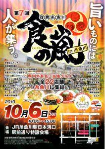 第7回復興糸魚川食の嵐in糸魚川2019