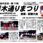 第17回雁木通りまつり音楽祭と仮装大会2019