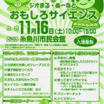 環境フェア&ジオまる・ぬーなとおもしろサイエンス2019