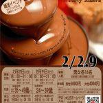 チョコフェス2020.2