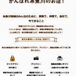 がんばれ糸魚川のお店!