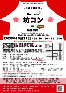 妙高坊コン2020.10