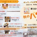 キターレ秋のパン祭り