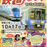 糸魚川鉄道まつり2020.10.17