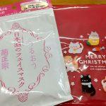 菊正宗日本酒のフェイスマスク